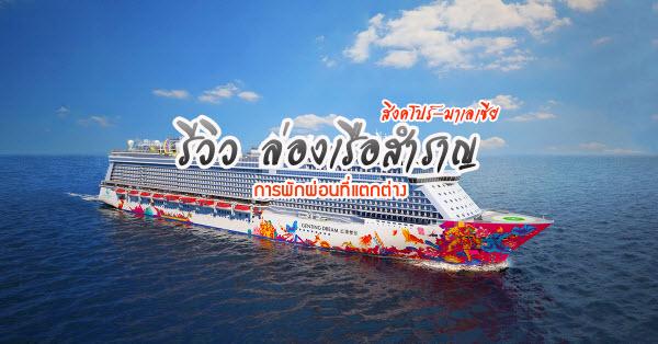 ล่องเรือสำราญ SUPERB GENTING DREAM CRUISE 3D2N สิงคโปร์ -มาเลเซีย
