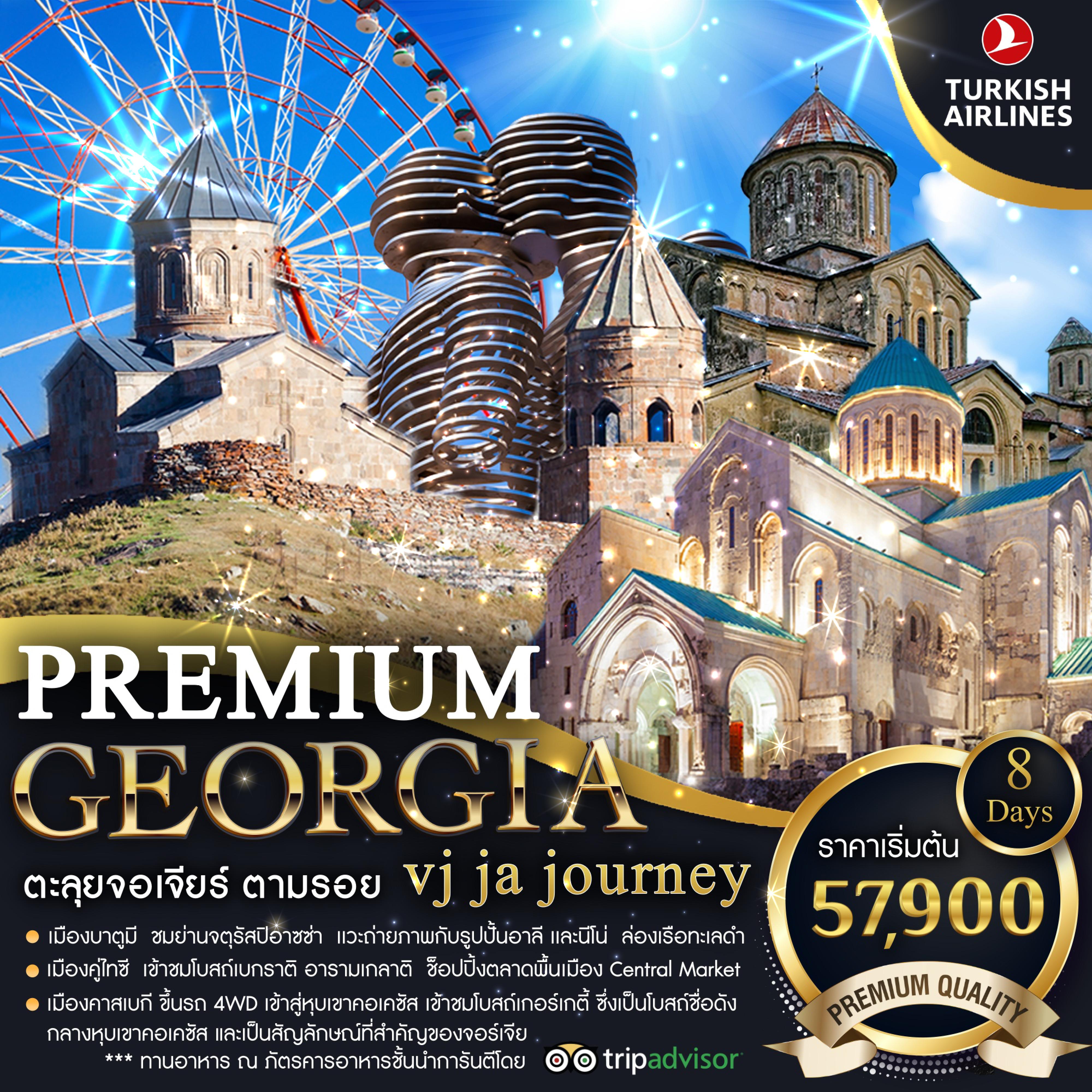 ทัวร์จอร์เจีย Premium Georgia 8 วัน 5 คืน