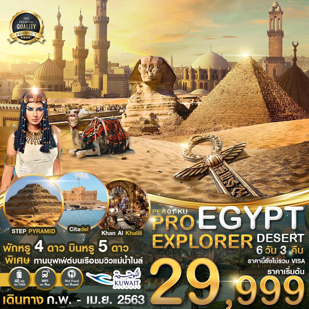 ทัวร์อียิปต์ กีซา อเล็กซานเดรีย PRO EGYPT EXPLORER DESERT 6 วัน 3 คืน