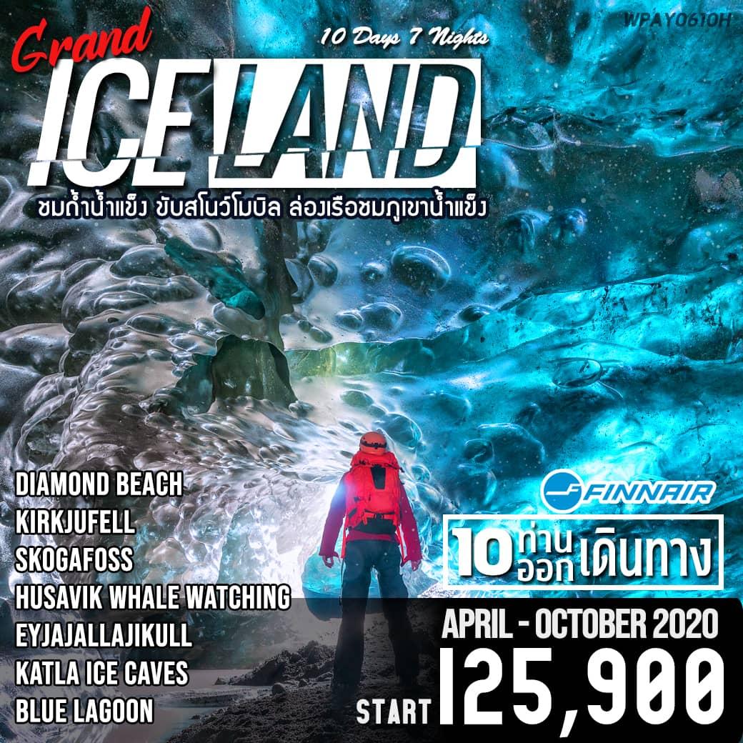 ทัวร์ไอซ์แลนด์ 10 วัน 7 คืน