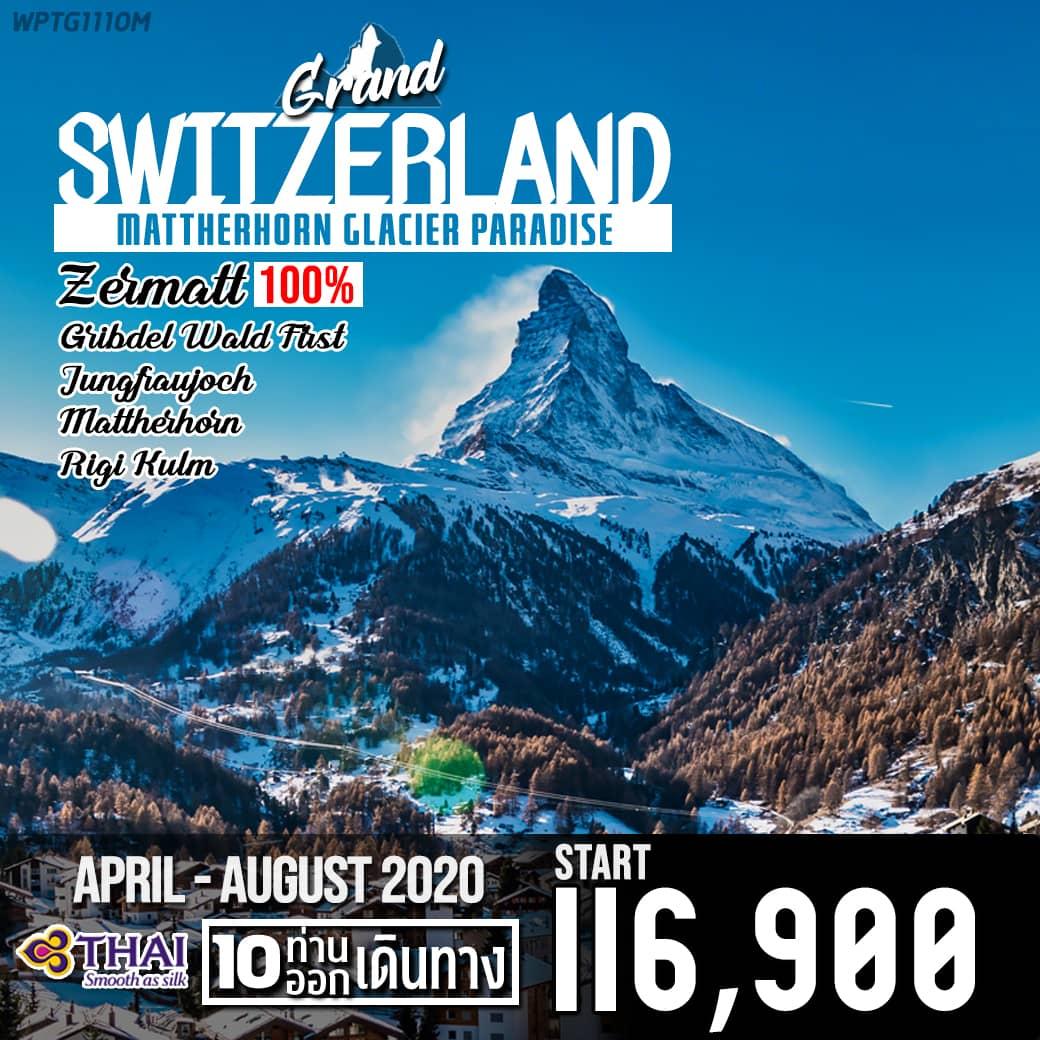 ทัวร์สวิตเซอร์แลนด์ Grand Switzerland Mattherhorn Glacier Paradise 10 วัน 7 คืน