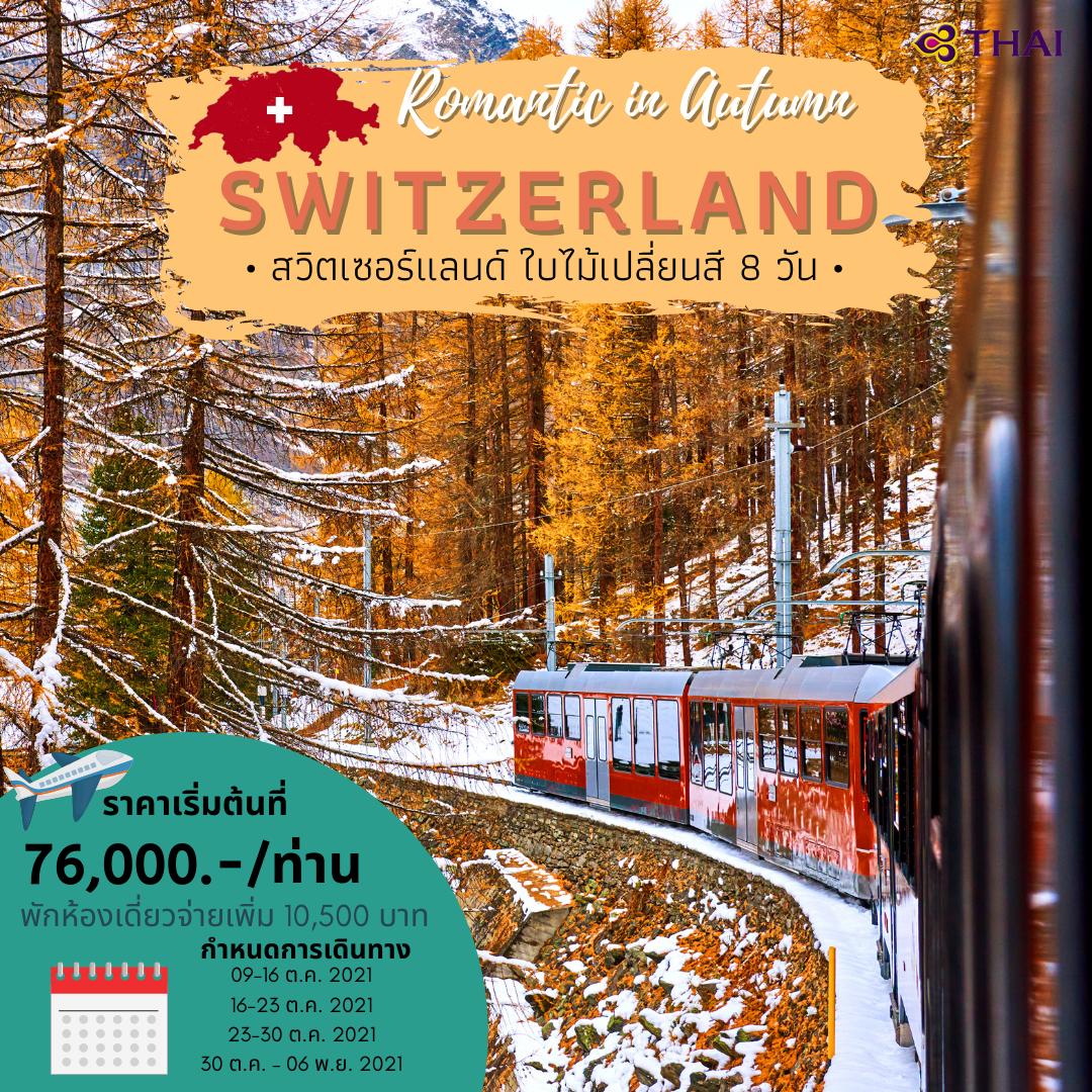 ทัวร์สวิตเซอร์แลนด์ ใบไม้เปลี่ยนสี Romantic in Autumn Switzerland 8 วัน (แพ็คเกจ)