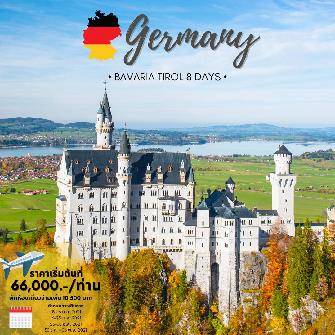 ทัวร์เยอรมัน บาวาเรีย ทิโรล 8 วัน Germany Bavalia Tirol 8 Days (แพ็คเกจ)