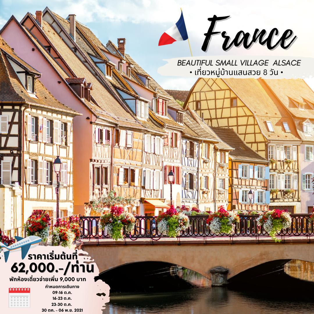 ทัวร์ฝรั่งเศส France Beautiful Small village Alsace 8 Days (แพ็คเกจ)