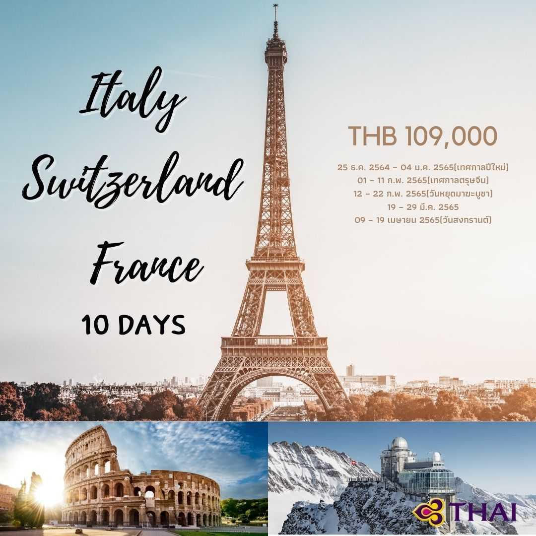 อิตาลี สวิต ฝรั่งเศส ITALY SWISS FRANCE 11 D