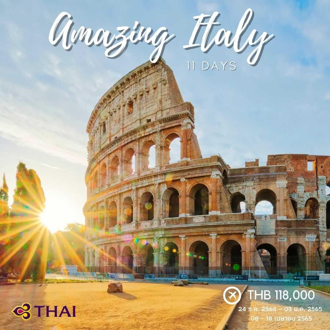 ทัวร์อิตาลี Amazing Italy 11 Days