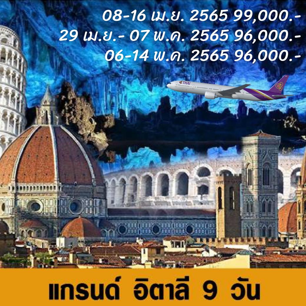 EUR_07_Grand_Italy 9 D 6 N 2022