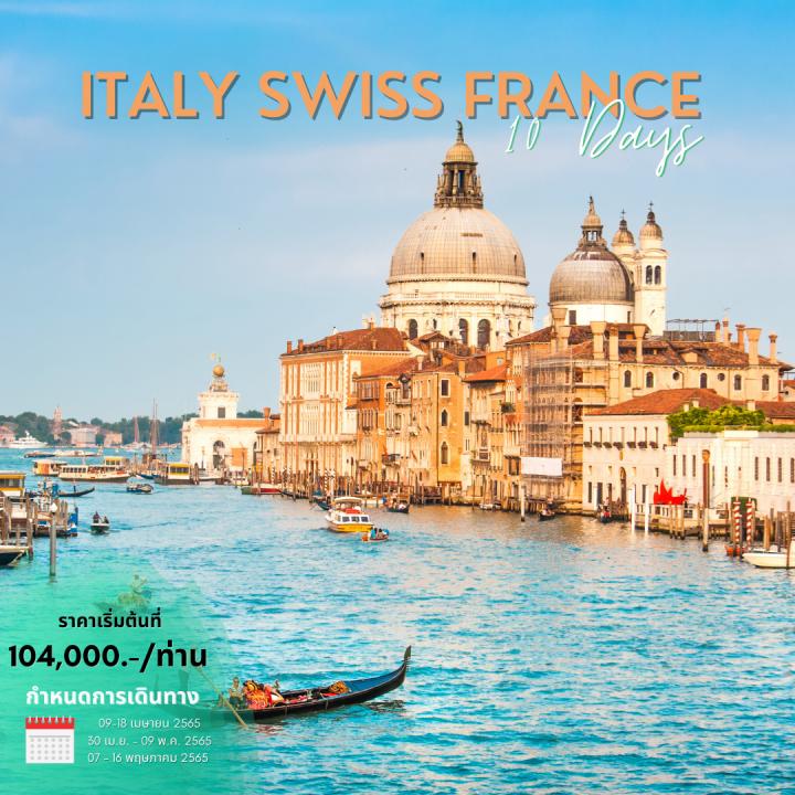 EUR02 อิตาลี สวิส ฝรั่งเศส 10 วัน 7 คืน
