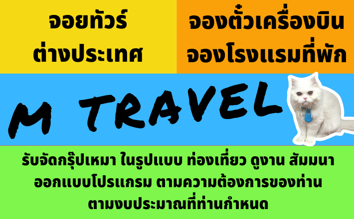 mtravel contact