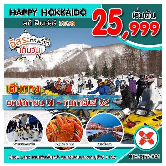ทัวร์ญี่ปุ่น ฮอกไกโด HJH-XJ53-B01 HAPPY HOKKAIDO สกี ฟินเว่อร์