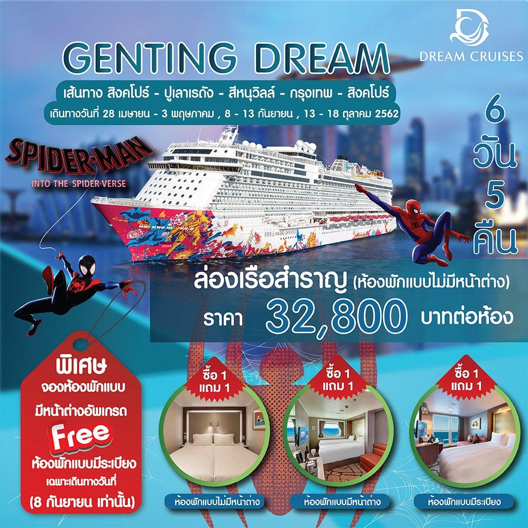 6 วัน 5 คืน ซื้อ 1 แถม 1 ล่องเรือสำราญที่ใหญ่ที่สุดในเอเชีย เที่ยวสุดคุ้ม พักผ่อนเต็มอิ่ม สิงคโปร์ เรดัง สีหนุวิลล์ แหลมฉบัง