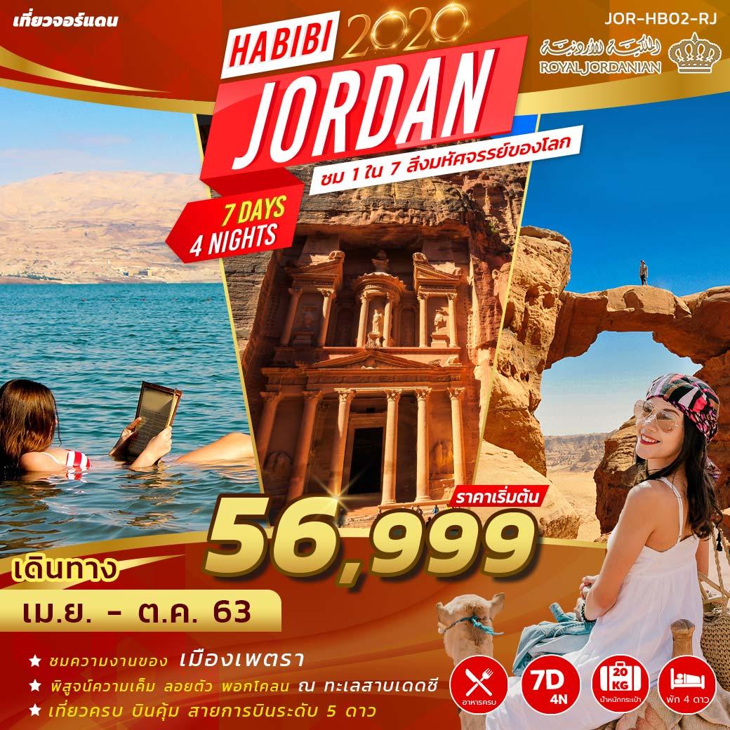 ทัวร์จอร์แดน Habibi Jordan 7 วัน 4 คืน (RJ)