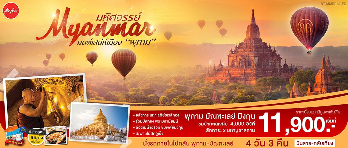 ทัวร์พม่า มหัศจรรย์ Myanmar พุกาม มัณฑะเลย์ ล่องแม่น้ำอิรวดี มิงกุน (นั่งรถภายใน) 4 วัน 3 คืน (FD)