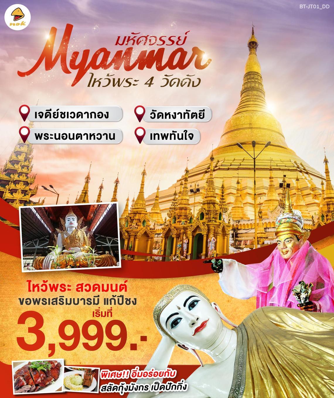 ทัวร์พม่า มหัศจรรย์ พม่า ไหว้พระ 4 วัดดัง 1 วัน (DD)