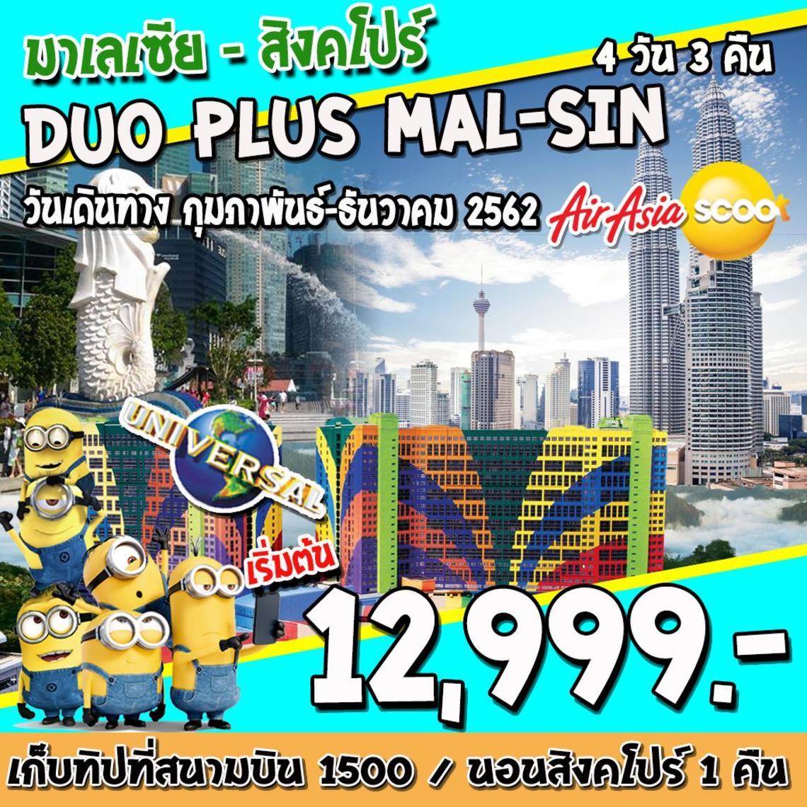 ทัวร์มาเลเซีย สิงคโปร์ Duo Plus MAL-SIN 4 วัน 3 คืน (AK+TR)