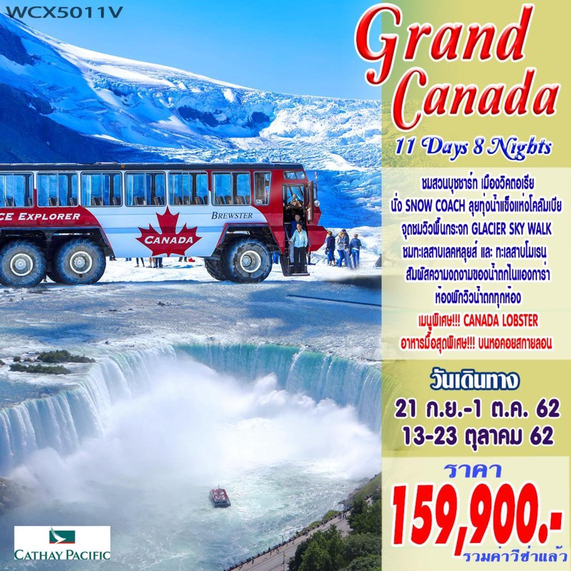 ทัวร์แคนาดา แกรนด์แคนาดา [YVR-YYZ] 11 วัน 8 คืน (CX)