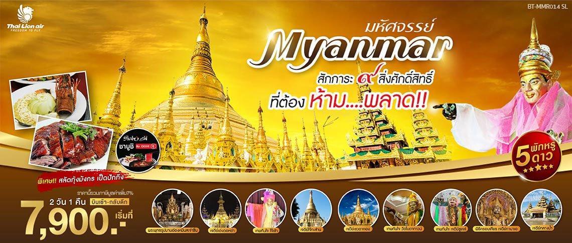 ทัวร์พม่า มหัศจรรย์ MYANMAR สักการะ 9 สิ่งศักดิ์สิทธิ์ 2 วัน 1 คืน (SL)