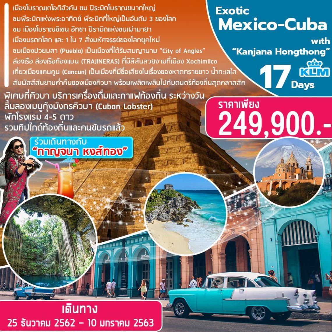 ทัวร์อเมริกาเหนือ Mexico Cuba with Kanjana Hongthong 17 วัน 13 คืน (KLM)