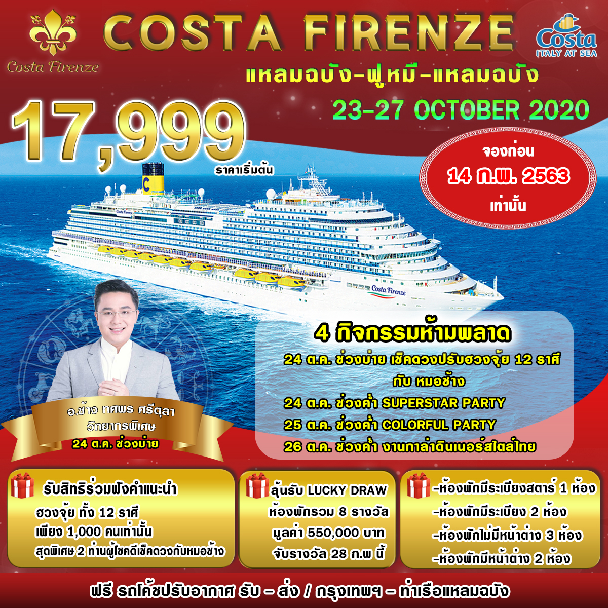 ทัวร์เรือสำราญ Costa Firenze แหลมฉบัง-ฟูหมิง (เวียดนาม) 5d4n