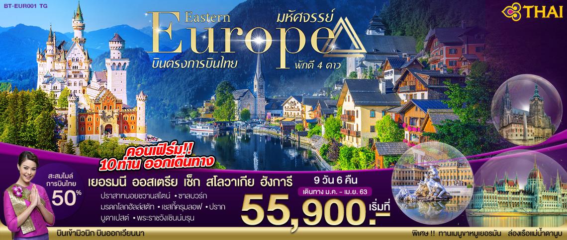ทัวร์ยุโรปตะวันออก มหัศจรรย์ Eastern Europe เยอรมนี ออสเตรีย เช็ก สโลวาเกีย ฮังการี 9 วัน 6 คืน (TG)