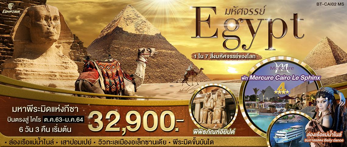 ทัวร์อียิปต์ มหัศจรรย์ Egypt อียิปต์ 1 ใน 7 สิ่งมหัศจรรย์ขอวโลก 6 วัน 3 คืน (MS)