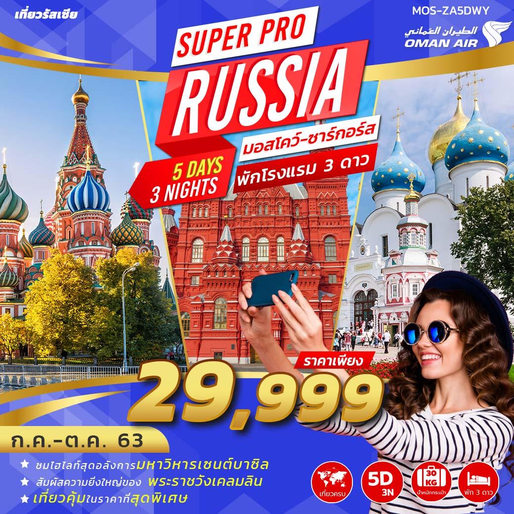 ทัวร์รัสเซีย มอสโคว์ ซากอร์ซ 5 วัน 3 คืน (WY)