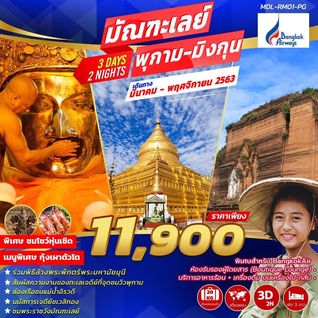 ทัวร์พม่า มัณฑะเลย์ พุกาม มิงกุน 3 วัน 2 คืน (PG)