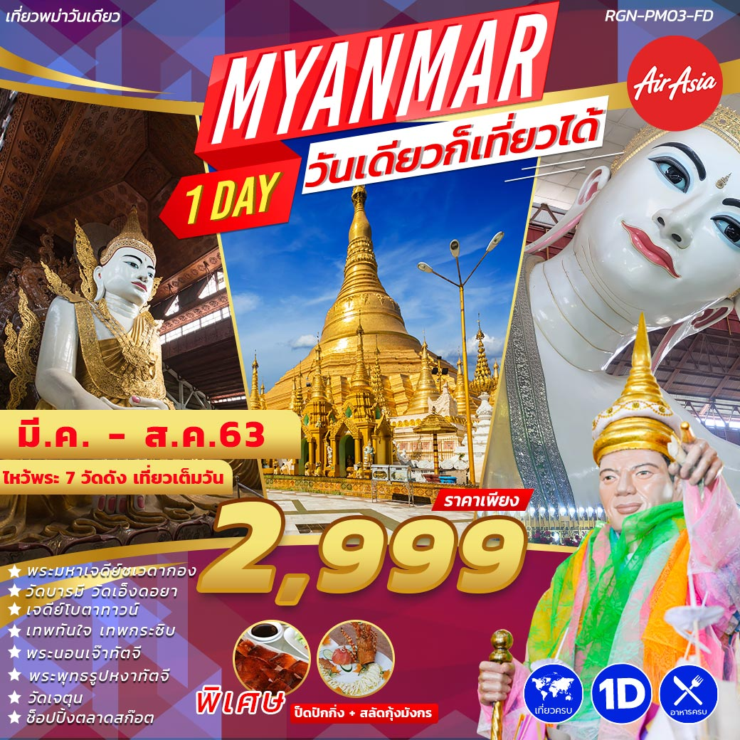 ทัวร์พม่า พม่า ไหว้พระ 7 วัด 1 วัน (FD)