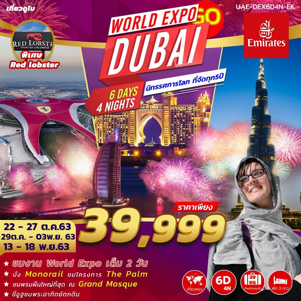 ทัวร์ดูไบ World Expo go Dubai 6 วัน 4 คืน (EK)