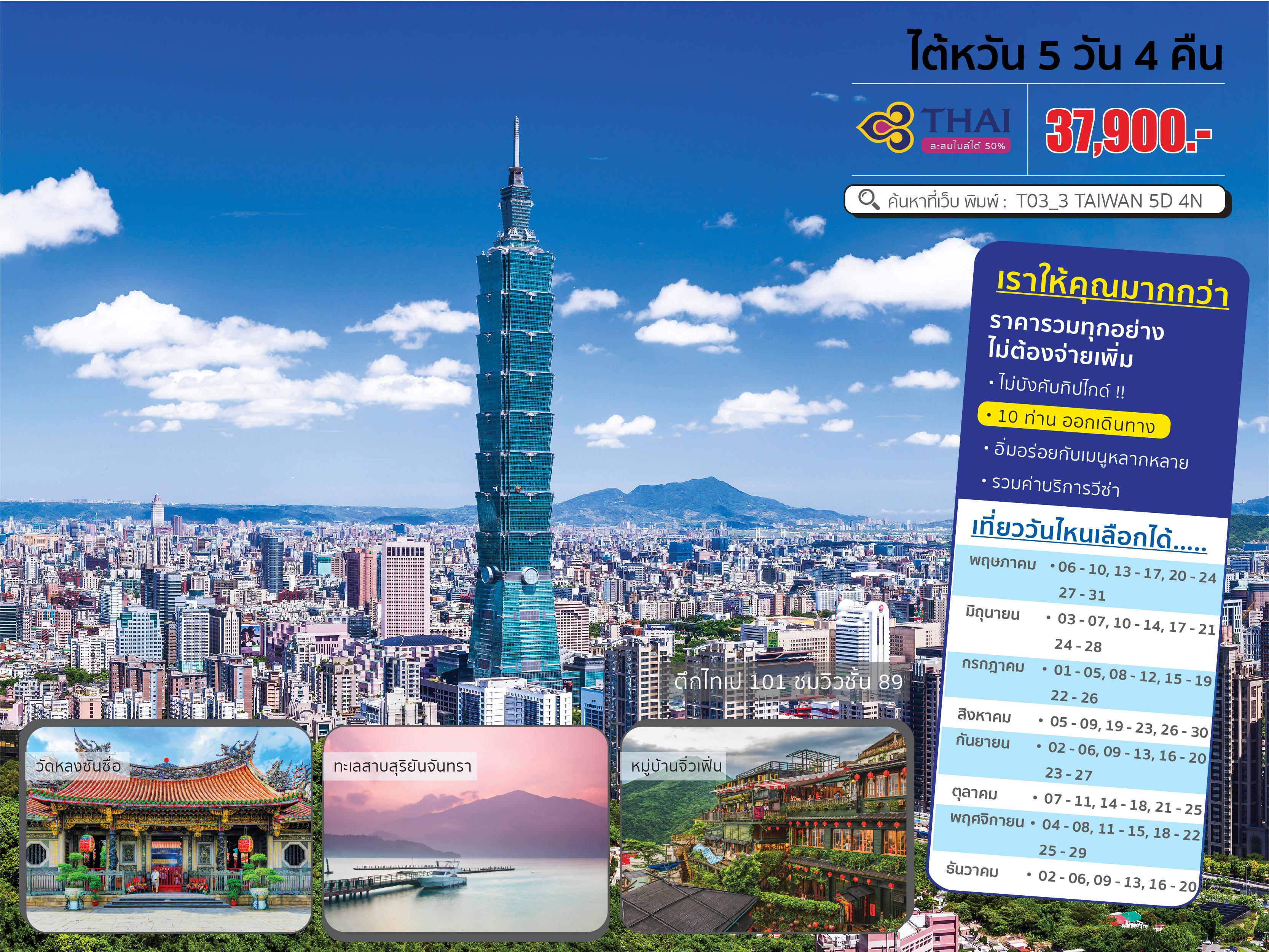 ทัวร์ไต้หวัน Taiwan (อุทยานเย๋หลิ่ว+ทาโรโกะ) 5 วัน 4 คืน (TG)