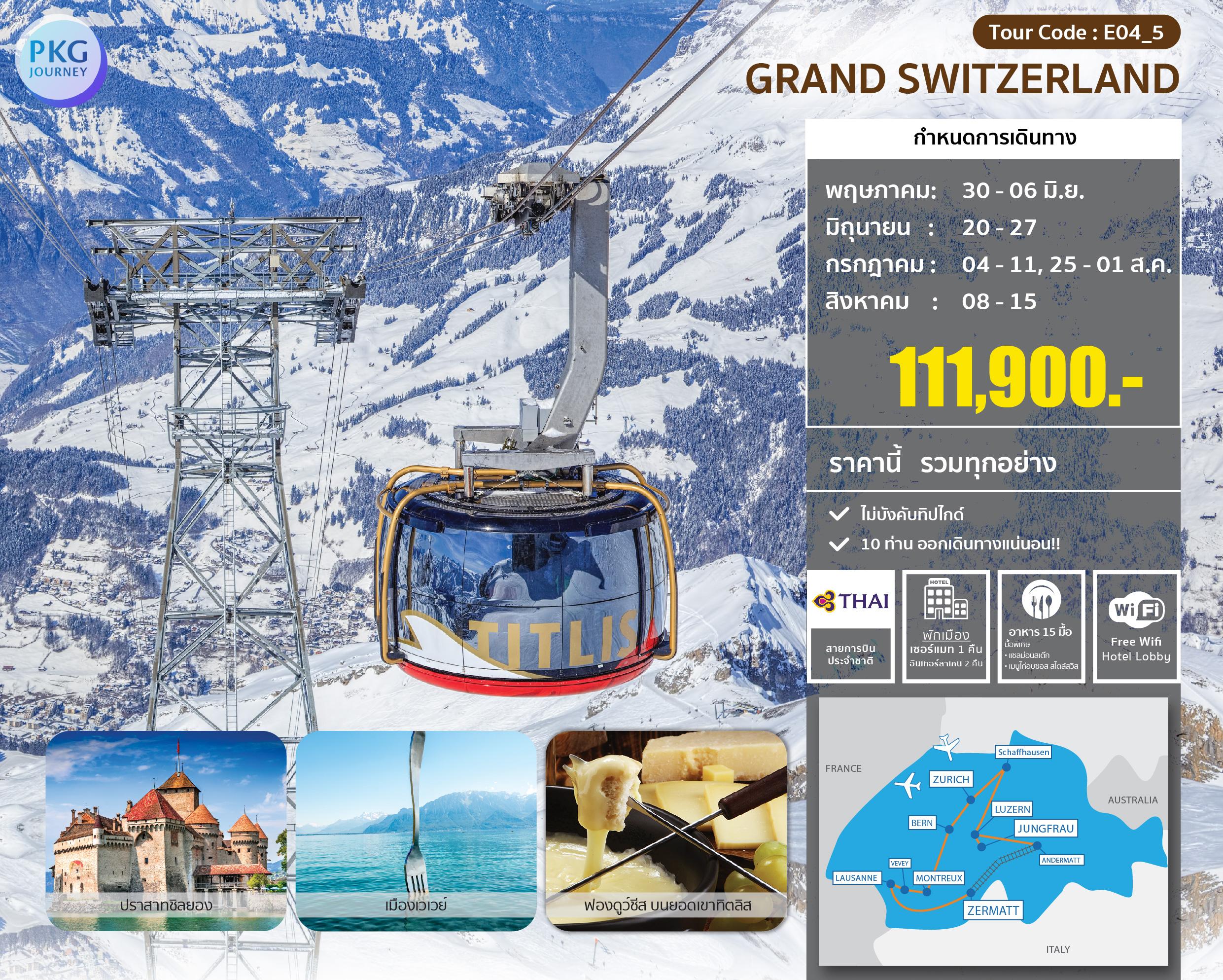 ทัวร์ยุโรป Grand Switzerland 8 วัน 5 คืน (TG)