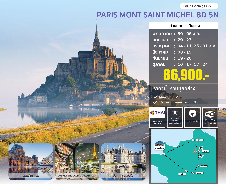 ทัวร์ยุโรป ฝรั่งเศส Paris Mont Saint Michel 8 วัน 5 คืน (TG)