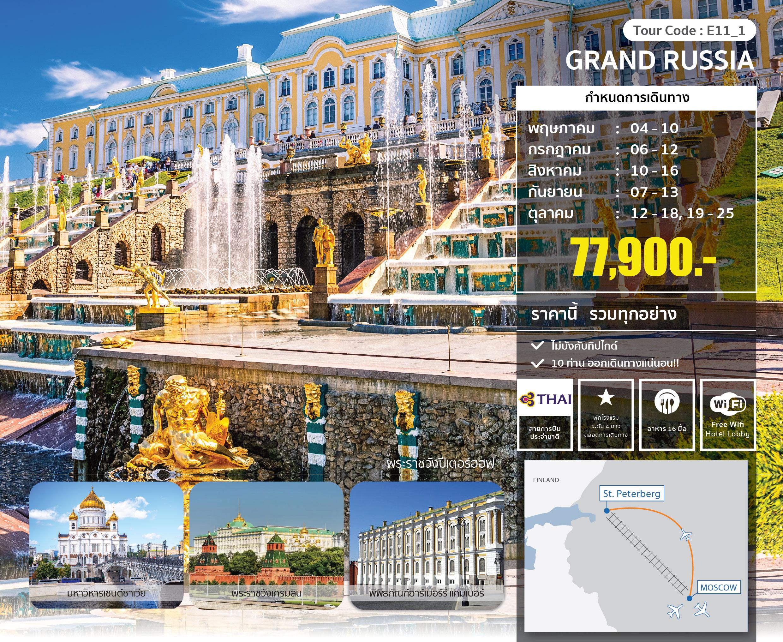 ทัวร์ยุโรป Grand Russia 7 วัน 5 คืน (TG)