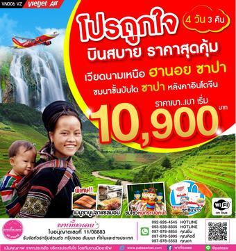 เวียดนาม ฮานอย ซาปา 4วัน 3คืน
