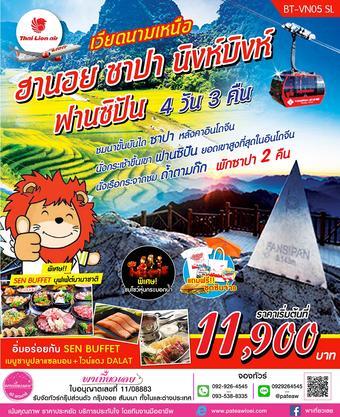 เวียดนามเหนือ ฮานอย ซาปา นิงห์บิงก์ ฟานซีปัน 4วัน 3คืน