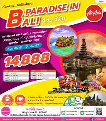 บาหลี PARADISE IN BALI 4วัน 3คืน