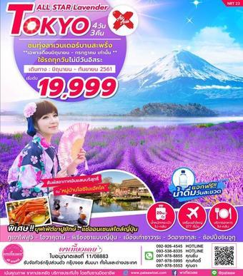 ญี่ปุ่น ALL STAR LAVENDER TOKYO  4วัน 3คืน