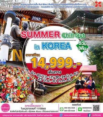 เกาหลี Summer Chill Out in KOREA 5วัน 3คืน