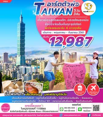ไต้หวัน TAIWAN อาร์ตตัวพ่อ 5วัน 3คืน