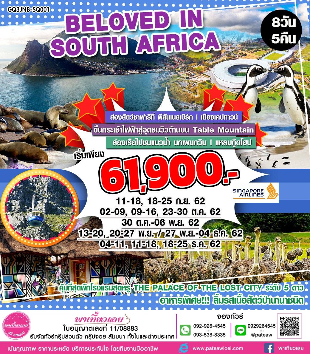 แอฟริกาใต้ BELOVED IN SOUTH AFRICA 8วัน 5คืน
