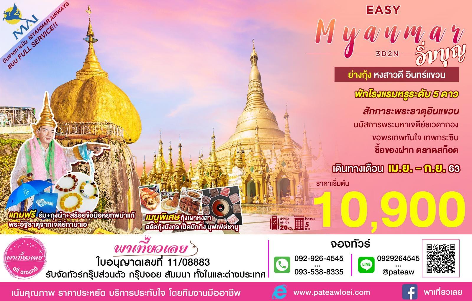 พม่า EASY MYANMAR อิ่มบุญ 3วัน 2คืน