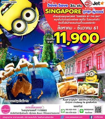 สิงคโปร์ SINGAPORE SAVE SAVE คุ้มเวอร์ 3วัน 2คืน