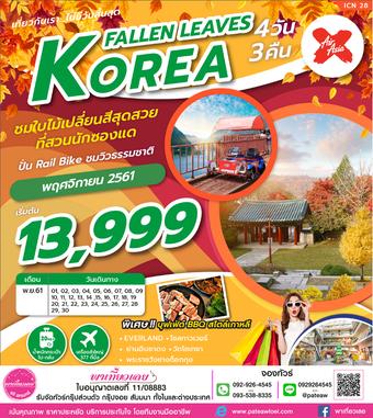 เกาหลี FALLEN LEAVES 4วัน 3คืน