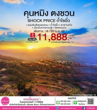 จีน SHOCK PRICE คุนหมิง ตงชวน ถ้ำไซอิ๋ว 4วัน 3คืน