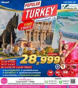 ตุรกี POPULAR TURKEY 9วัน 6คืน