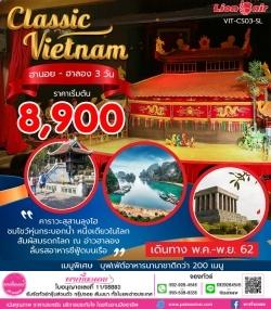 เวียดนาม ฮานอย ฮาลอง CLASSIC VIETNAM 3วัน 2คืน