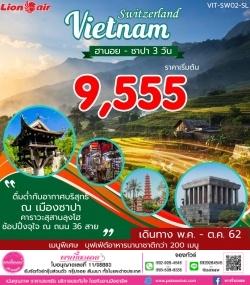เวียดนามเหนือ ฮานอย ซาปา 3วัน 2คืน