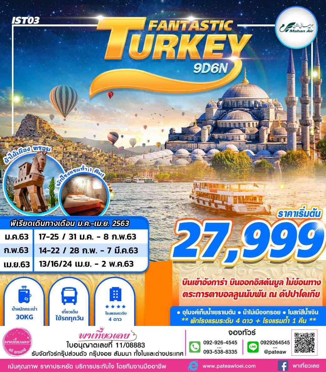 ตุรกี TURKEY FANTASTIC 9วัน 6คืน