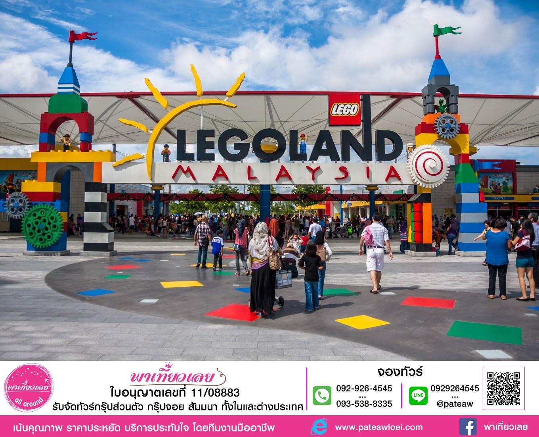 มาเลเซีย MALAYSIA ENJOY LEGO LAND 3วัน 2คืน