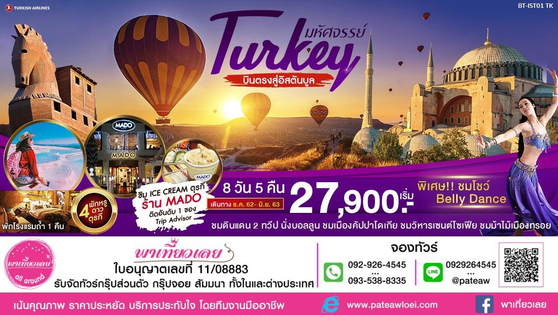 ตุรกี มหัศจรรย์ TURKEY 8วัน 5คืน